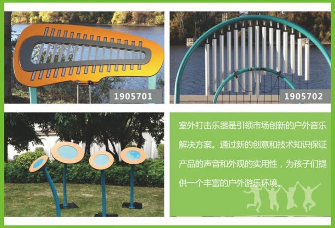 定制型游乐设备-室外击打乐器儿童游乐设备-1905701- 1905703