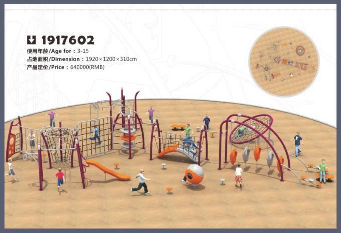 户外攀爬系列大型儿童游乐场设备-1917602