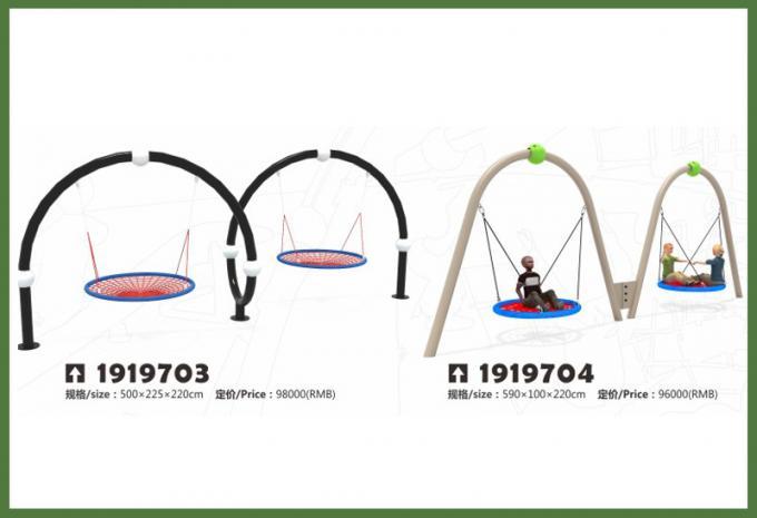 秋千转椅系列大型儿童游乐场设备-1919703-704