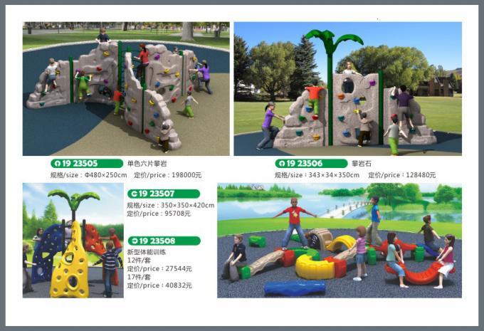 塑料玩具系列儿童游乐场设备-1923505-508
