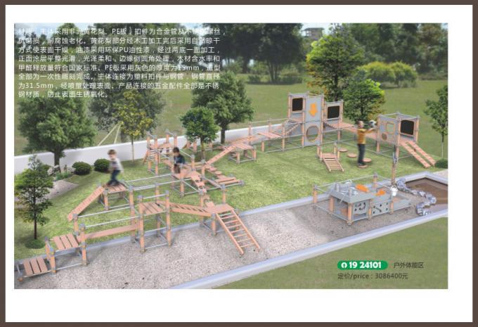 健身器材系列大型儿童游乐场设备-1924101